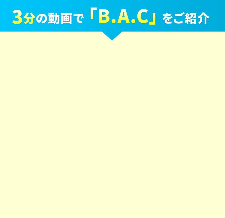 3分の動画でB.A.Cをご紹介。 副業特化型ビジネススクールB.A.Cの紹介。